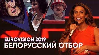 Евровидение 2019: Белорусский отбор