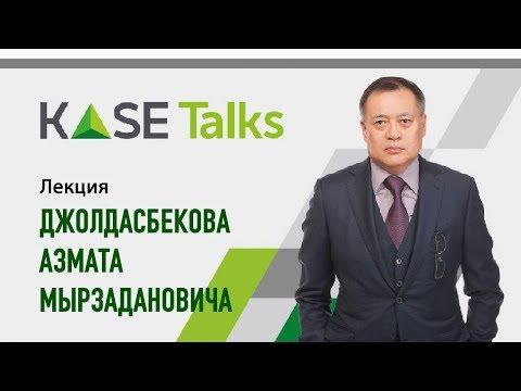 Лекция KASE Talks с Джолдасбековым Азаматом