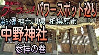 【開運】御朱印 神奈川県 津久井中野神社参拝/japanese shrines and temples!