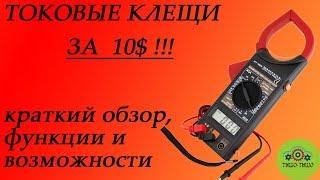 ТОКОВЫЕ КЛЕЩИ, МУЛЬТИМЕТР КРАТКИЙ ОБЗОР /  Digital Clamp Meter