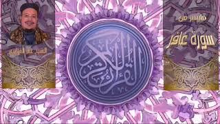 تلاوة ماتعة وجميلة من سورة غافر للقارئ الشيخ عمر القزابري من صلاة الفجر