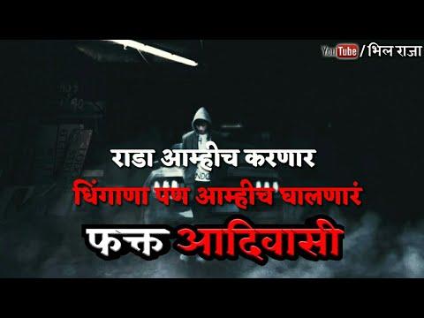 Attitude Dialogue Whatsapp Status   Kadak Marathi Attitude Whatsapp Status   Bhil raja status video