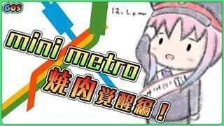 G05 【ゲーム実況】焼肉へ向けて出発シンコー【Mini Metro】