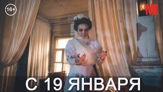 Дублированный трейлер фильма «Невеста»