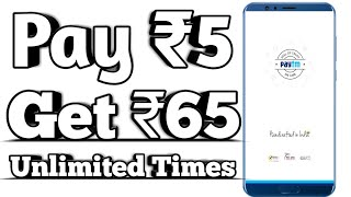 [5.66 MB] Paytm offer pay 5 get 65 unlimited Times Trick