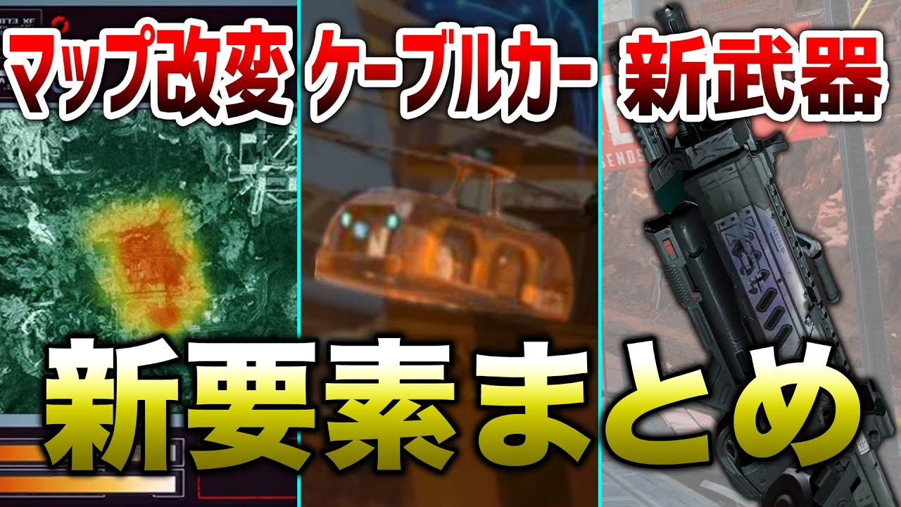 【APEX LEGENDS】マップ改変場所,ケーブルカー,新武器の弾!現在噂されいる新要素まとめ!!【エーペックスレジェンズ】