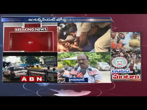 Inter Results Row | Students stage protest in front of Telangana Inter Board | ABN Telugu