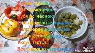 #food# оливки#салат#закуска Ароматные оливки,рецкпты