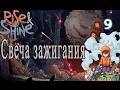 Rise Shine Часть 9 Свеча зажигания Прохождение на русском mp3