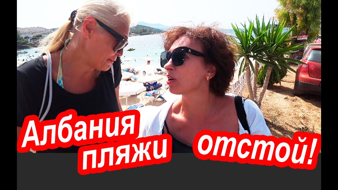 Албания. Надо Было в Бердянск Ехать! Пляжи Албании. Зачем Мы Сюда Приехали