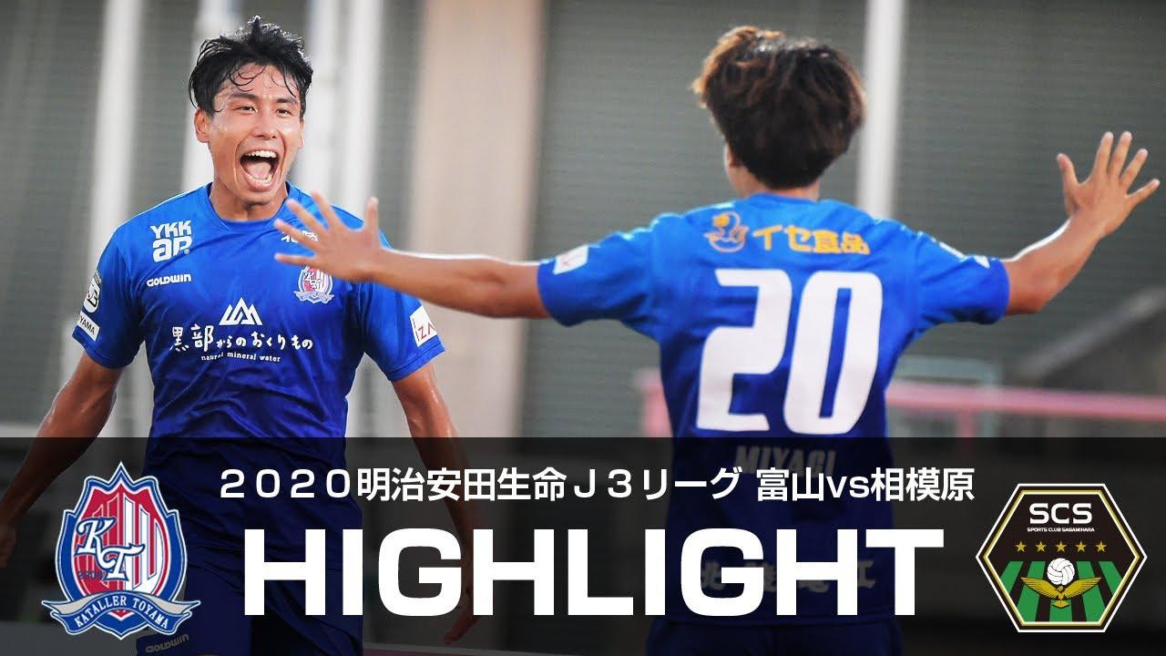 2020ハイライト】カターレ富山 vs SC相模原 - YouTube