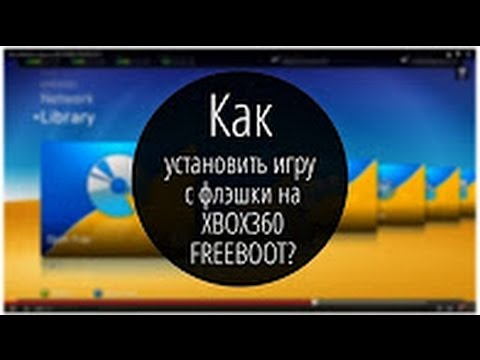 Как установить игры на прошитую Xbox 360 FREEBOOT через флешку ???