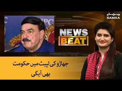 Jhaaru ki lapait Mein Hukumat Bhi Ayegi? | News Beat | SAMAA TV | 21 Jan,2019