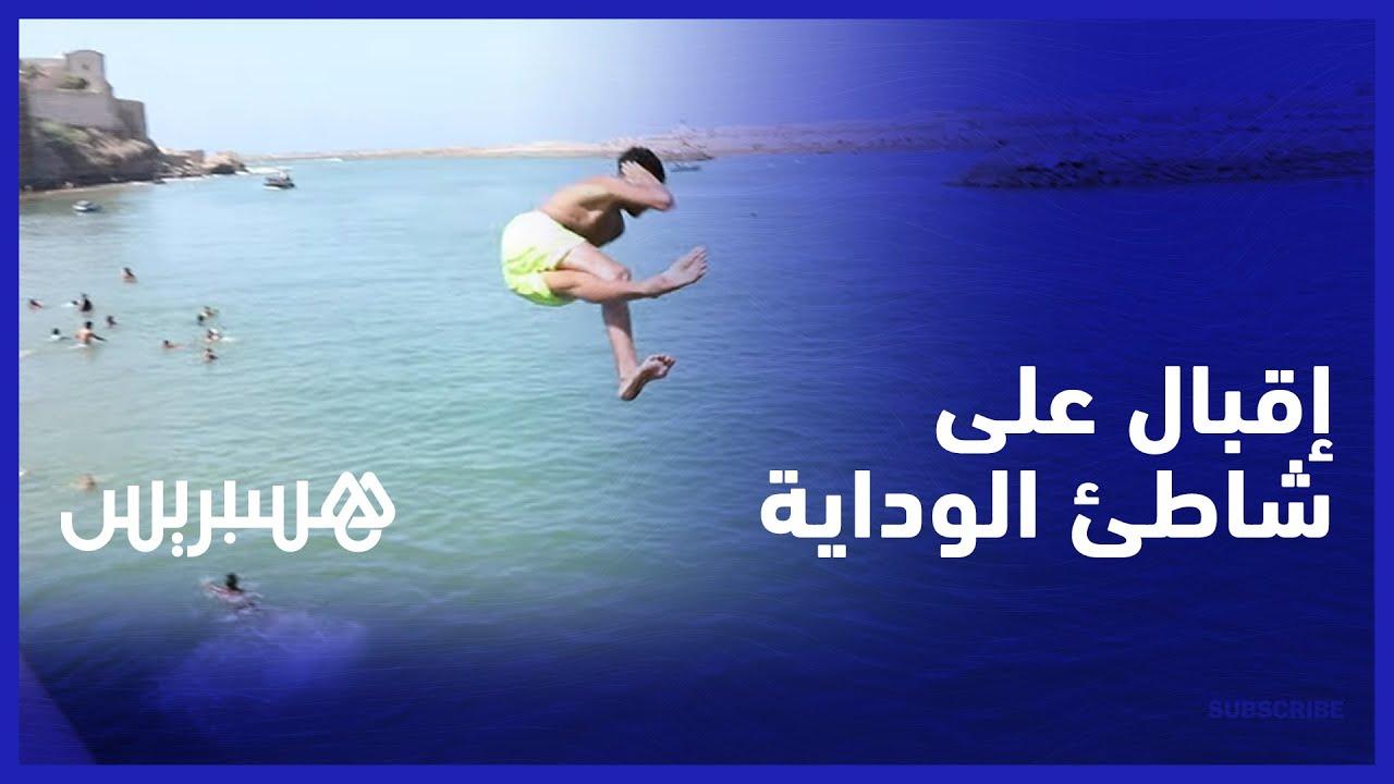 بين ممارسة كرة القدم وتنفيذ قفزات من الجرف.. إقبال على شاطئ الوداية بعد ارتفاع درجات الحرارة بالرباط