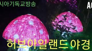 허브 아일 랜 드 야경 /아시아기독교방송/[202005…