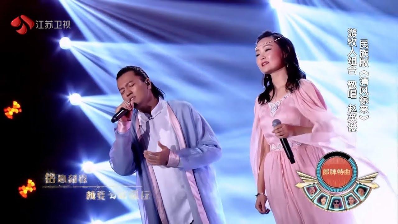 游牧人組合《清風徐來》江蘇衛視 不凡的改變 第11期 HD - YouTube