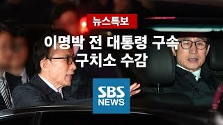 이명박 전 대통령 구속..서울 동부구치소 수감 (풀영상)|특집 SBS LIVE