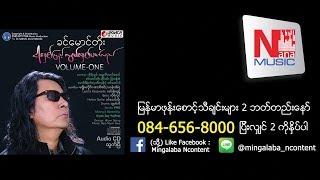 Khin Maung Toe-Pan Pyoe Thu Toh A Linkar 1 ခင္ေမာင္တိုး-ပန္းပ်ဳိးသူတို႔အလကၤာ ၁