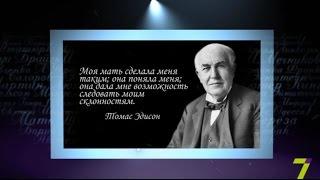 Сердце, отданное людям. Томас Эдисон