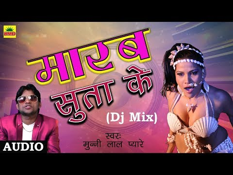 Marab Suta Ke (Dj Mix) | Munni Lal Pyare | SuperHit Bhojpuri Song