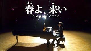 【2 Piano Cover.】「春よ、来い」【よみぃ】 видео