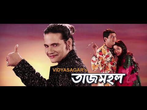 Latest Assamese song ' TAJMAHAL' by VIDYASAGAR