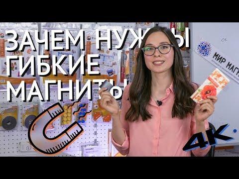 Необычные магниты: магнитный винил, магнитная лента, мягкое железо - Mirmagnitov.ru