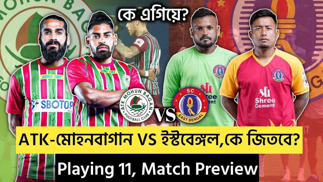 ATK-মোহনবাগান VS ইস্টবেঙ্গল Playing 11 কে এগিয়ে? Preview ISL 7