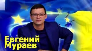 Евгений Мураев   ПОРОШЕНКО НА ЧЕМОДАНАХ!