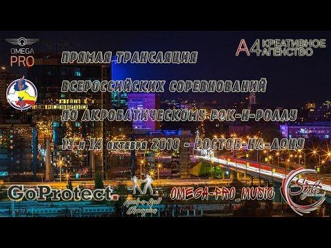 Смотреть клип Прямая трансляция Всероссийских Соревнования по акробатическому рок-н-роллу. Финалы онлайн бесплатно в качестве