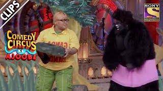 Bharti Comes Arcoss A Gorilla   Comedy Circus Ke Ajoobe