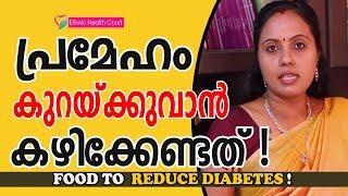 Diabetes Reducing Foods 2018 : Prevent Diabetes By Eating Food-പ്രമേഹം കുറക്കാൻ-Ethnic Health Court thumbnail