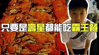 [chu吃] 只要是壽星都能吃免費霸王餐!?【王朝大酒店】台北美食