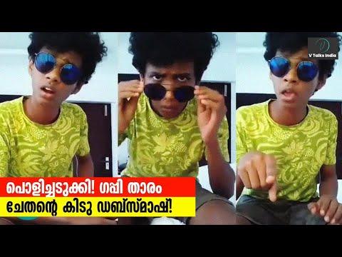 പൊളിച്ചടുക്കി! ഗപ്പി താരം ചേതൻ്റെ കിടു ഡബ്സ്മാഷ്!  Guppy Child Actor Chethan Jayalal Funny Dubsmash