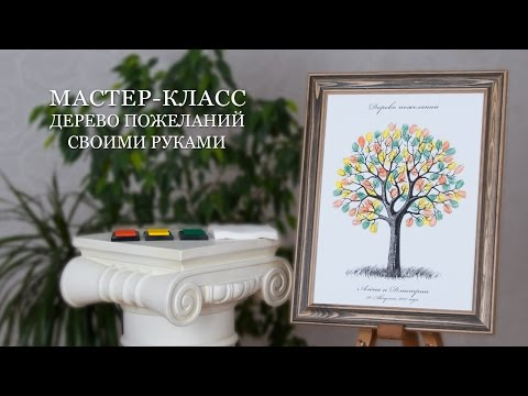 Свадебное дерево пожеланий (Мастер-класс)