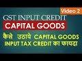 कैसे उठाये CAPITAL GOODS INPUT TAX CREDIT का फायदा by CA Piyush Mishra