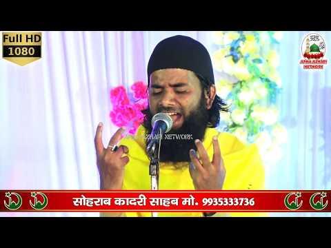 Sohrab Qadri ! खूबसूरत शायरी ! 10 October 2018 Jalsa Ghosipurwa Gorakhpur HD