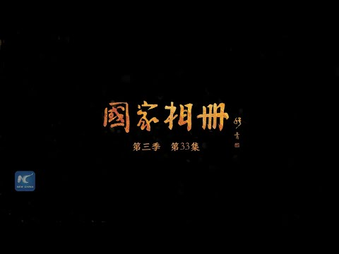 China Album: The Lens of Hanson