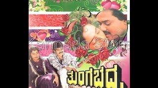 Thungabhadra – ತುಂಗಭದ್ರ 1995 | FEAT.Raghuveer, Sindhu | Full Kannada Movie