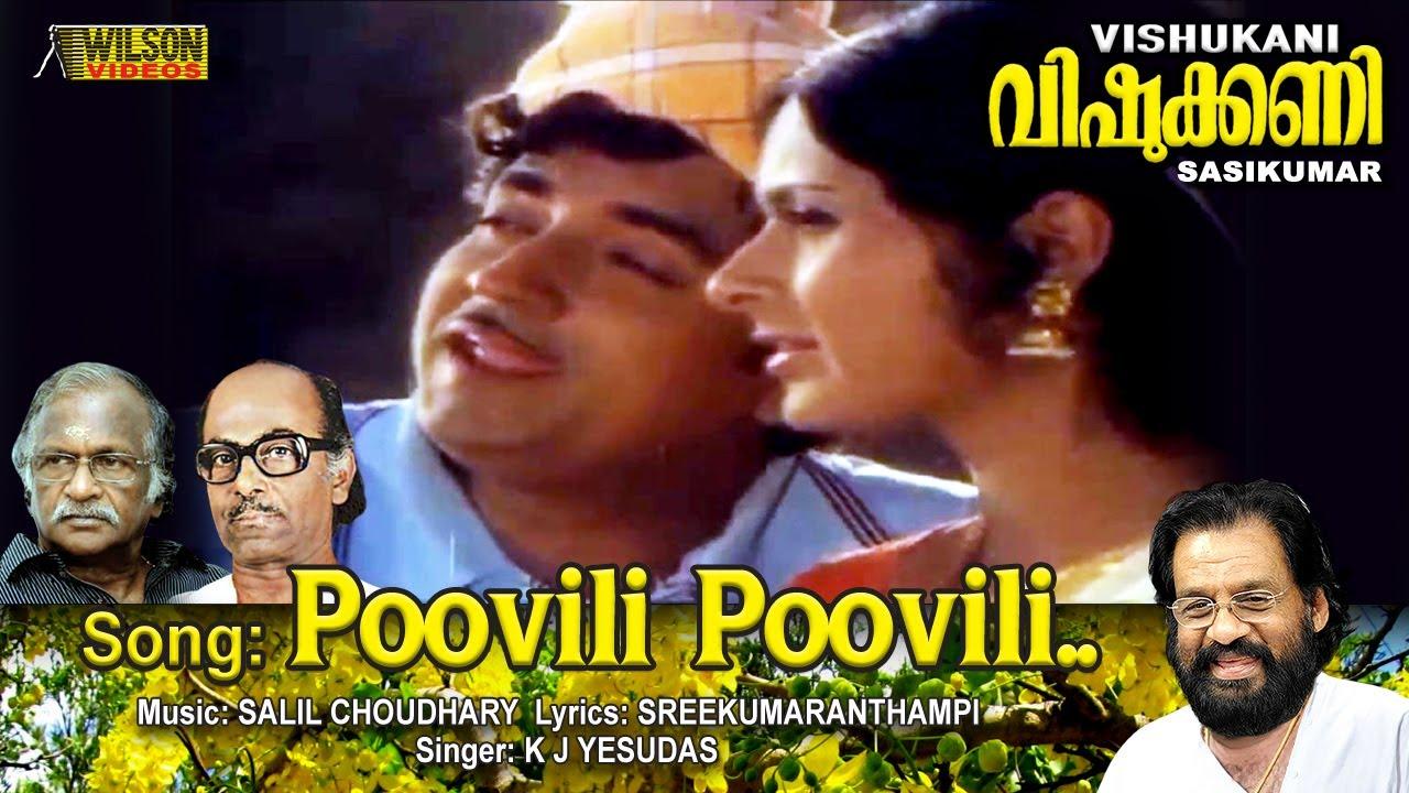 Poovili Poovili Ponnonamayi Video Song |  Vishukani Movie Song |