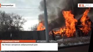 На Уктусе загорелся заброшенный дом