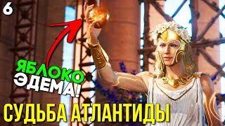 ЯБЛОКО ЭДЕМА! ► Assassin's Creed Odyssey DLC Судьба Атлантиды Прохождение #6 (Fate of Atlantis)