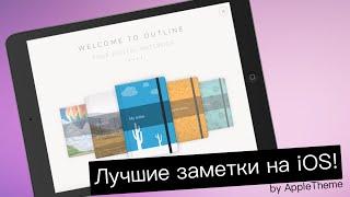 Лучшие заметки на iOS! Обзор приложения Outline+