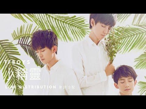 TFBOYS - Little Genius 小精靈    Line Distribution 歌詞分配