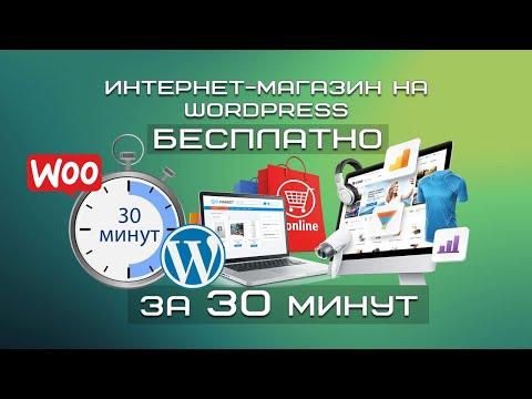 Интернет магазинов на wordpress