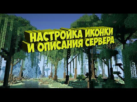 Настройка иконки и описания сервера Minecraft 1.8 (spigot)