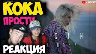 Клава Кока - Прости КЛИП 2017 | Русские и иностранцы слушают русскую музыку и смотрят русские клипы