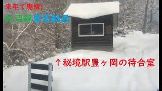 展望動画(車窓)JR北海道 札沼線 石狩当別⇒新十津川
