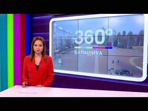 НОВОСТИ 360 БАЛАШИХА 10.04.2019