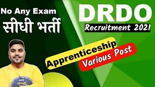 DRDO GTRE Apprenticeship Recruitment 2021  DRDO Apprentice Vacancy  DRDO सीधी भर्ती   Stipend -9000